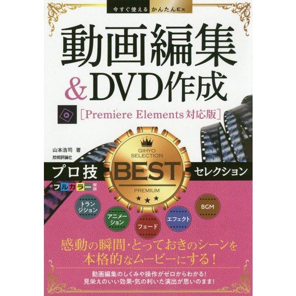 動画編集&DVD作成プロ技BESTセレクション―Premiere Elements対応版(今すぐ使えるかんたんEx) [単行本]