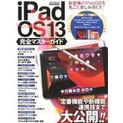 iPad OS 13 完全マスターガイド (英和ムック) [ムックその他]