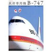 政府専用機 B-747 (イカロス・ムック) [ムック・その他]