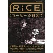 RiCE No12 [単行本]