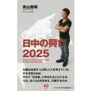 日中の興亡2025 [単行本]