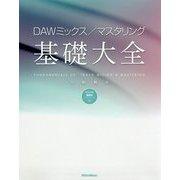 DAWミックス/マスタリング基礎大全 [単行本]