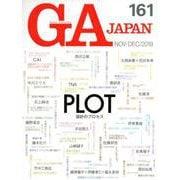 GA JAPAN 161 [全集叢書]