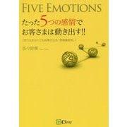"""たった5つの感情でお客さまは動き出す!!―売り込まなくても結果が出る""""感情集客術"""" 新版 [単行本]"""