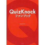 QuizKnockファンブック [単行本]