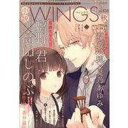 小説 Wings (ウィングス) 2019年 12月号 [雑誌]