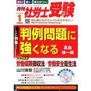 月刊 社労士受験 2020年 01月号 [雑誌]
