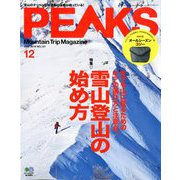 PEAKS (ピークス) 2019年 12月号 [雑誌]