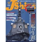 J Ships (ジェイ・シップス) 2019年 12月号 [雑誌]
