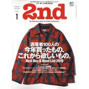 2nd (セカンド) 2020年 01月号 [雑誌]
