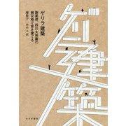 ゲリラ建築-謝英俊、四川大地震の被災地で家を建てる [単行本]