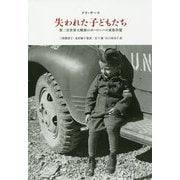 失われた子どもたち-第二次世界大戦後のヨーロッパの家族再建 [単行本]
