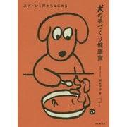 スプーン1杯からはじめる 犬の手づくり健康食 [単行本]