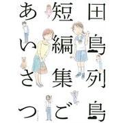 田島列島短編集ごあいさつ(モーニングKC) [コミック]