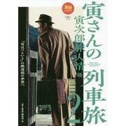 寅さんの鉄道旅2 [単行本]