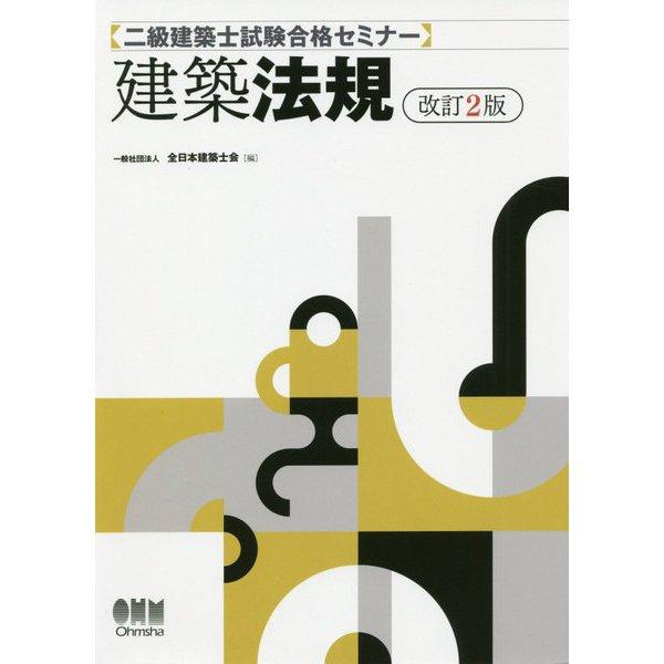 二級建築士試験合格セミナー 建築法規(改訂2版) [単行本]