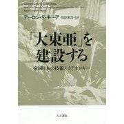 「大東亜」を建設する-帝国日本の技術とイデオロギー [単行本]