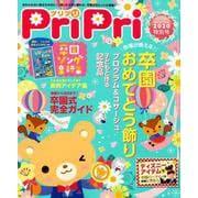PriPri 2020 特別号 [ムック・その他]