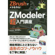 ZBrushでメカを作る!ZModeler超入門講座 [単行本]