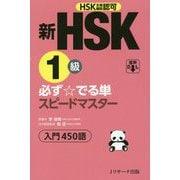 新HSK1級 必ず☆でる単スピードマスター [単行本]