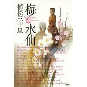 梅と水仙 [単行本]