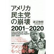 アメリカ民主党の崩壊2001-2020 [単行本]