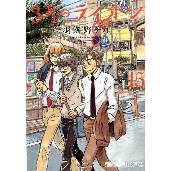 3月のライオン 15(ヤングアニマルコミックス) [コミック]