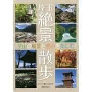 埼玉絶景散歩-里山の風景と恵みを楽しむ [単行本]