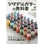 シタデルカラーの教科書 [単行本]