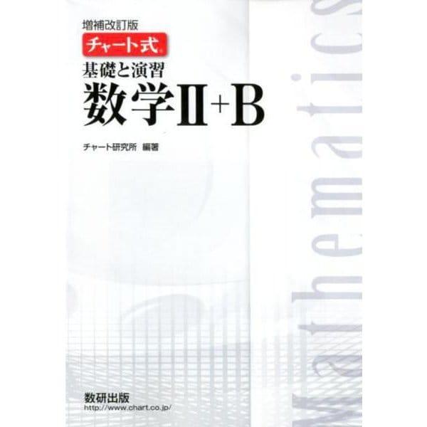 チャート式基礎と演習数学2+B 増補改訂版 [単行本]