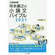 寺本康之の小論文バイブル 2021-公務員試験 [単行本]