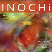 INOCHi 0 創刊特別号-Holonic Magazine・生命哲学誌 [単行本]