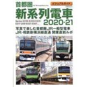 ビジュアルガイド 首都圏新系列電車 2020-21 (イカロス・ムック) [ムック・その他]