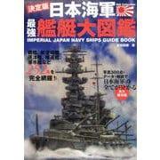 日本海軍最強艦艇大図鑑 (DIA Collection) [ムック・その他]