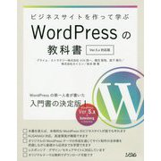 ビジネスサイトを作って学ぶWordPressの教科書 Ver.5.x対応版 [単行本]