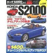 ハイパーレブ Vol.239 ホンダ S2000 No.9 [ムックその他]