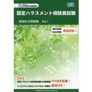 認定ハラスメント相談員試験実物形式問題集〈Vol.1〉 [単行本]