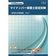 マイナンバー保護士認定試験実物形式問題集〈Vol.1〉 [単行本]