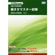 働き方改革検定 働き方マスター試験実物形式問題集〈Vol.1〉 [単行本]