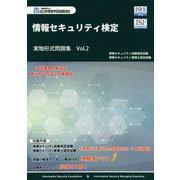 情報セキュリティ検定 実物形式問題集〈Vol.2〉 [単行本]
