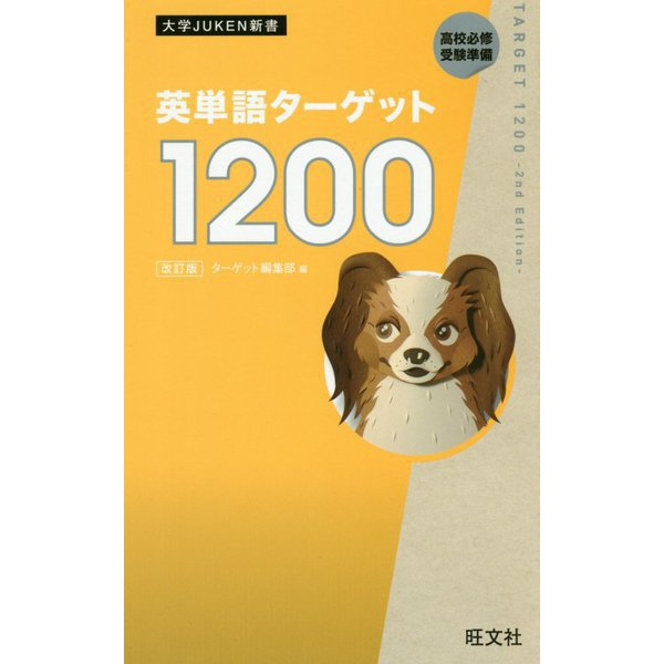 英単語ターゲット1200 改訂版 (大学JUKEN新書) [全集叢書]