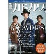 別冊カドカワ 総力特集 RADWIMPS feat.天気の子  Weathering With You(カドカワムック) [ムックその他]
