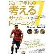 ジュニア年代の考えるサッカー・トレーニング 7 Soccer clinic+α トレーニング・メニューの適切な設定と運用を考察 (B.B.MOOK1468) [ムックその他]