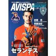 AVISPA MAGAZINE Vol.21 [ムックその他]
