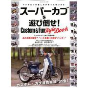 スーパーカブを遊び倒せ! Custom&Fun Style BOOK [ムックその他]