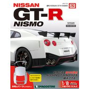 NISSAN GT-R NISMO(ニスモ) 2019年 11/26号 (63) [雑誌]