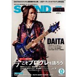 SOUND DESIGNER (サウンドデザイナー) 2019年 12月号 [雑誌]