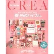 CREA (クレア) 2019年 12月号 [雑誌]