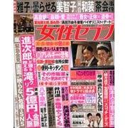 週刊 女性セブン 2019年 11/21号 [雑誌]