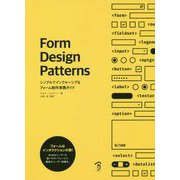 Form Design Patterns シンプルでインクルーシブなフォーム制作実践ガイド(仮) [単行本]
